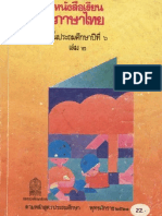 Thai Book for Grade 6 (2nd semester) Primary School Students
