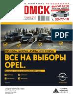 autoomsk_9