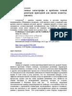 Милан Чирокович  Эволюционные катастрофы и проблема  настройки параметров обитаемых  планет