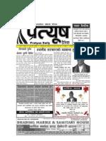 Pratyus Daily 81 Th