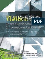 資訊檢索導論 Introduction to information retrieval