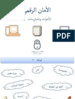 مقدمة عن الأمان الرقمي - أدوات وممارسات