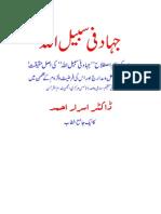03-09 Jihad Fi Sabeelillah(Urdu)-Dr Israr Ahmad-www.islamicgazette.com