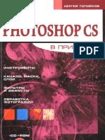 Топорков С. С. - Adobe Photoshop CS в примерах