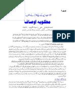 06-03-3Hizbullah Ke Ausaf 002(Urdu)-Dr Israr Ahmad-www.islamicgazette.com