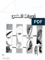 ادوات النص