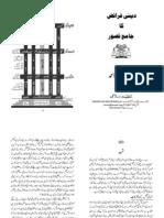 07-03 Faraiz-E-Deeni Ka Jame Tasawwur(Urdu)-Dr Israr Ahmad-www.islamicgazette.com