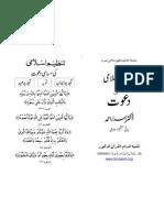 07 04 Tanzeem e Islami Ki Urdu Dr Israr Ahmad-www.islamicgazette.com