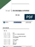 上海大众Formel Q 供应商质量能力评价准则(第六版)
