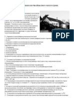 Требования к помещению топочной частного жилого дома.