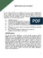 Future Prospect (Burmese Version)