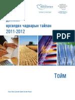 WorldCompetitivenessReport
