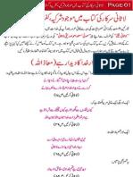 Sufi Masood Ahmad Lasani Sarkar k a Aur Shirkiya Aqaid