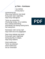 Lyrics of Unang Tikim