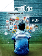 كتاب - عن التسويق