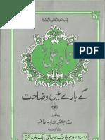 Naad e Ali Ki Tashreeh o Tauzeeh