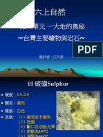 台灣主要礦物與岩石