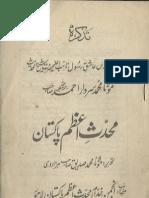 Tazkira Muhaddis e Azam Pakistan Muhammad Sardar Ahmad
