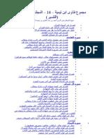 مجموع فتاوى ابن تيمية – 14 – المجلد الثاني عشر- التفسير