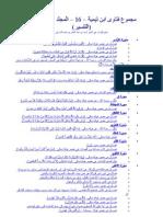 مجموع فتاوى ابن تيمية – 16 – المجلد الثاني عشر- التفسير