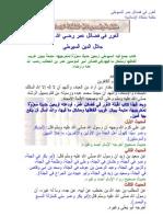 الغرر في فضائل عمر رضي الله عنه للسيوطي