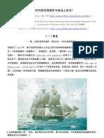 风帆时代的英国海军为啥这么成功?