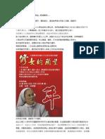 修女的願望,募物資及現金-詹翔霖教授