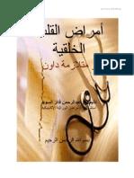 أمراض القلب الخلقيةومتلازمة داون