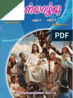 அருள் வாழ்வு - Feb 2012