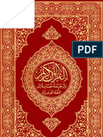 Le Coran en français
