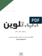 Coloring Arabic Alphabet