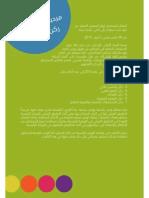 ADIBF 2012 - Creativity Corner Brochure (AR)