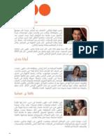 ADIBF 2012 - Show Kitchen Brochure (AR)