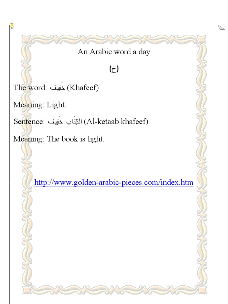 What Is The Meaning Of Light In Arabic