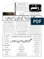 Roshni Issue 15