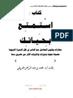فنون التعامل مع الناس في ظل السيرة النبوية... كتاب استمتع بحياتك-محمد العريفي