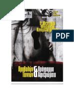 Digital Short Film Festival Φεστιβάλ Ψηφιακού Κινηματογράφου Αθήνας