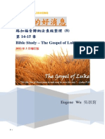 Luke 路加福音歸納法查經整理 (8) 14-15章