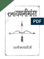 Ramayana-Mimansa