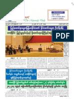 The Myawady Daily (17-3-2012)