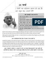 25 March Pamphlet (all cities)