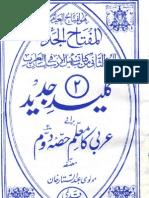Kaleed Arabi Ka Muallim - 2 - By Shaykh Abdus Sattaar Khan
