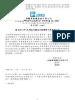 上海醫藥2011 interim report