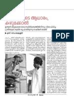 ശില്പിയുടെ ആധാരം - കഴുക്കോൽ Column on Ramkinkar Retrospective