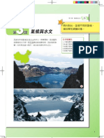101(1)社會地理課本搶先本