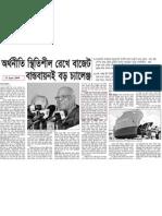 Bangal on News