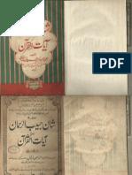 Shan e Habib Ur Rehman Min Ayaat Ul Quran by Mufti Ahmad Yar Khan Naeemi