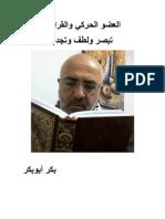العضو الحركي والقراءة تبصر ولطف للمحرر 2012