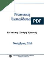 Executive Summary Naut Ekp