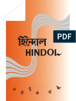 HINDOL 9th Issue July 2011 - With Cover